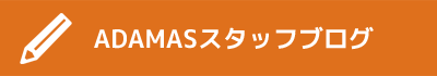 ADAMASスタッフブログ