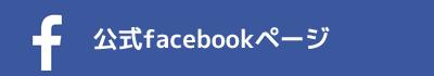 ADAMAS公式Facebookページ