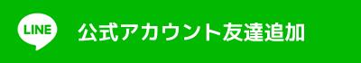 ADAMAS公式LINEアカウント友達追加